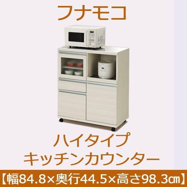 フナモコ ハイタイプキッチンカウンター 〔幅84.8×高さ98.3cm〕 ホワイトウッド MRS-85 日本製