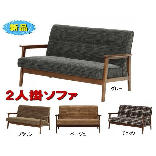 【送料無料】【新品】2人掛ソファ 天然木と布張りのレトロなデザインのソファー アンティークな長椅子、ファブリック4色 W1280×D720×H690