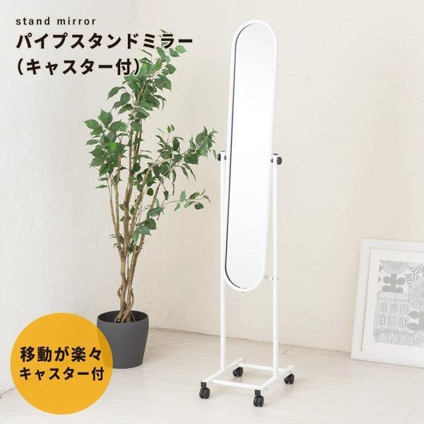パイプスタンドミラー(キャスター付)(ホワイト/白) 幅30cm 楕円形/スリム/鏡/姿見/飛散防止加工/キャスター/角度調整可/NK108 | スタンドミラー|aks