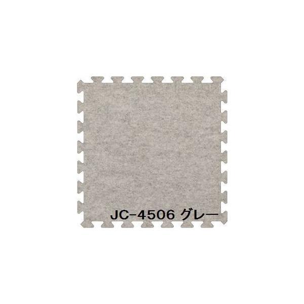 ジョイントカーペット JC45 16枚セット 色 割引も実施中 グレー サイズ 厚10mm×タテ450mm×ヨコ450mm 代引き不可 1800mm×1800mm 16枚セット寸法 防... 枚 日本製 洗える
