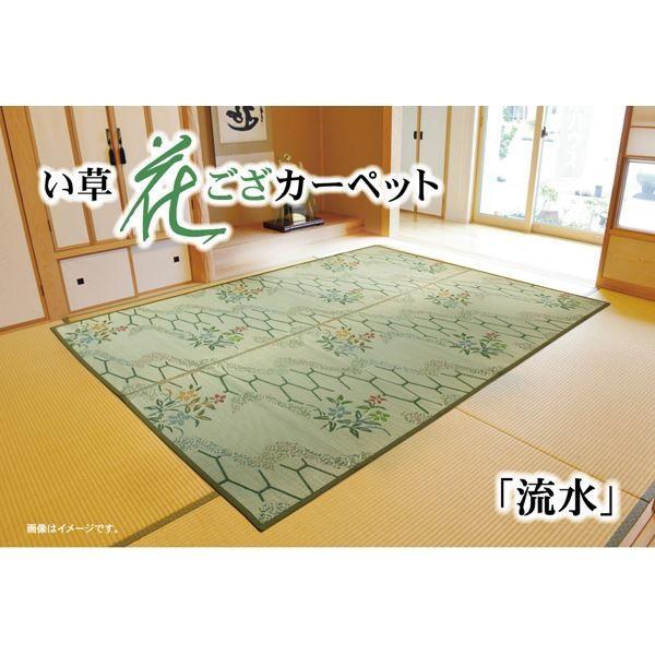 <title>い草花ござ ついに入荷 カーペット 流水 本間8畳 約382×382cm い草マット</title>