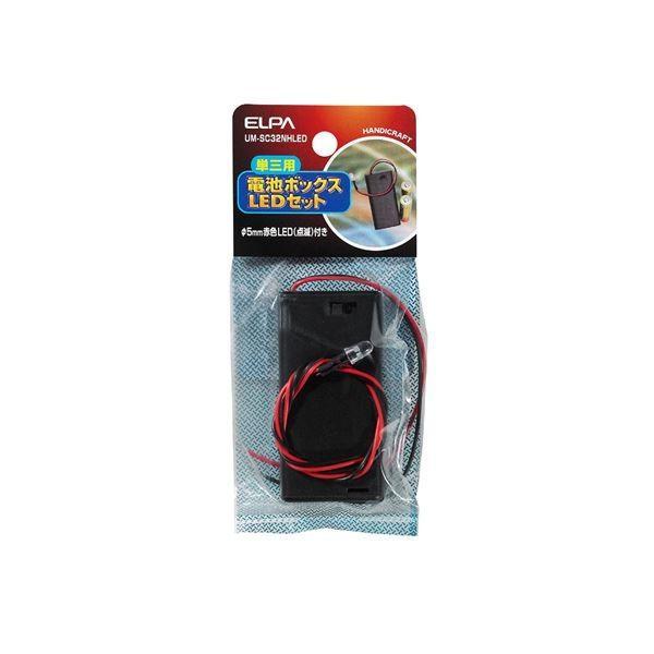 ELPA 与え スイッチ 新着 カバー付電池ボックス単3形 2本 LED付 UMSC32NHLED ×20