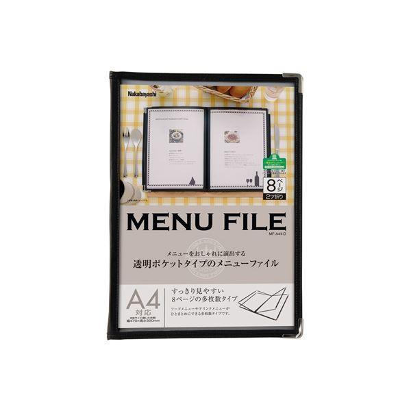 メニューファイル フチ付きA4 8ページ MFA44D 通販 激安 ×5 オンライン限定商品 2ツ折り