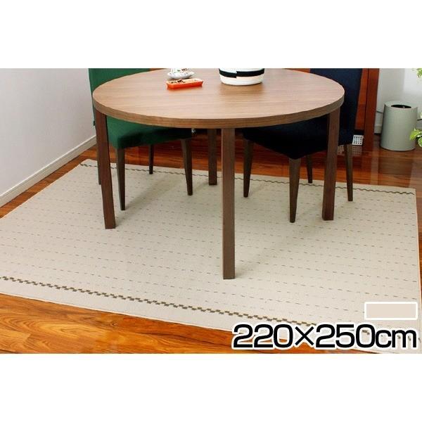 ダイニングラグマット 絨毯 220cm×250cm アイボリー 長方形 日本製 防ダニ ラグマット 正規逆輸入品 床暖房可 スミノエ 防炎 撥水 防滑 待望 ジニアス