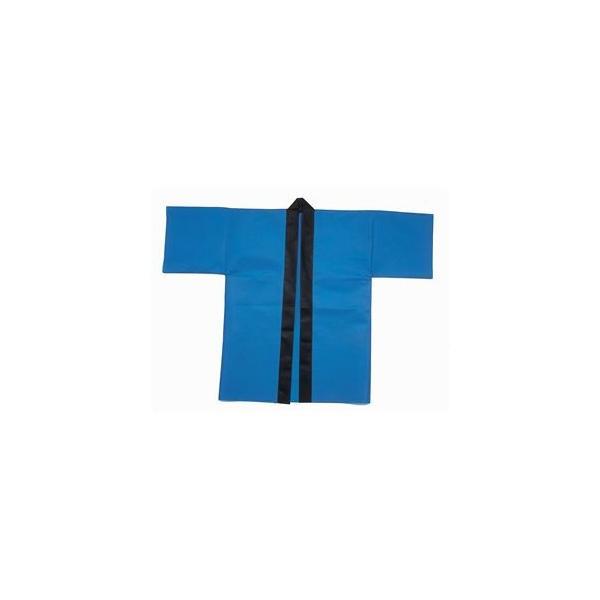 ギフ_包装 アーテック カラー不織布はっぴ 《週末限定タイムセール》 法被 大人用 青 ×15 Lサイズ ブルー