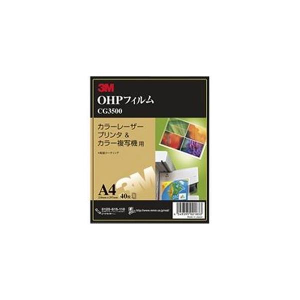 <title>まとめ売り×5 スリーエム 新品 3M OHPフィルムレーザー 複写機 40枚CG3500</title>