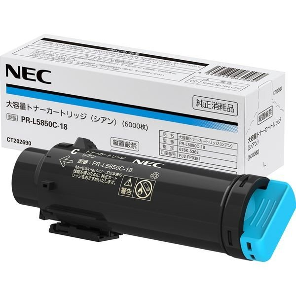 <title>NEC 大容量トナーカートリッジ シアン PRL5850C18 <セール&特集></title>