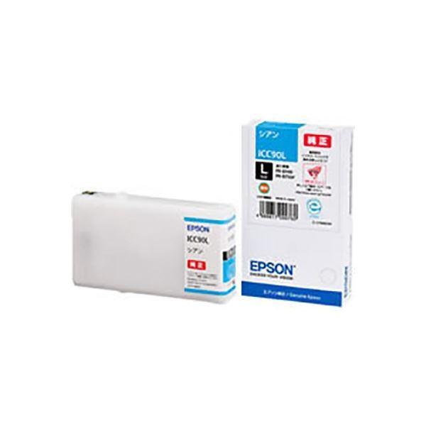 <title>まとめ売り×3 純正品 EPSON エプソン インクカートリッジ ICC90L シアン 与え Lサイズ 用</title>