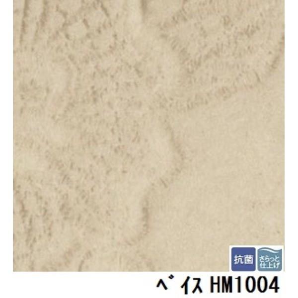 ディスカウント サンゲツ 住宅用クッションフロア ベイス 182cm巾×10m 品番HM1004 倉 サイズ
