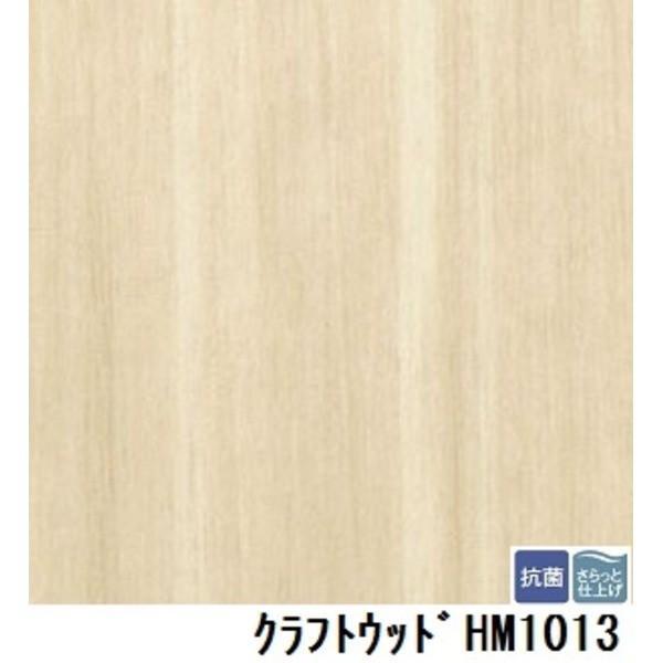 サンゲツ 住宅用クッションフロア オンライン限定商品 クラフトウッド 182cm巾×10m サイズ 品番HM1013 セール価格