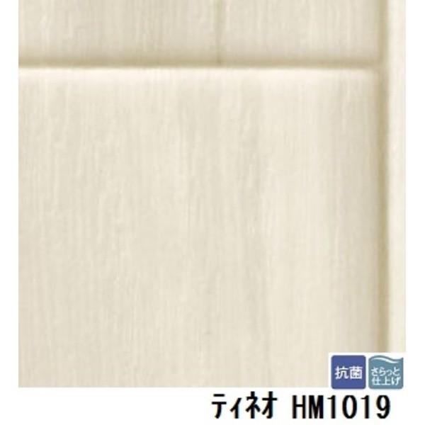 サンゲツ 付与 住宅用クッションフロア ティネオ 板巾 メーカー在庫限り品 品番HM1019 182cm巾×10m サイズ 約11.4cm