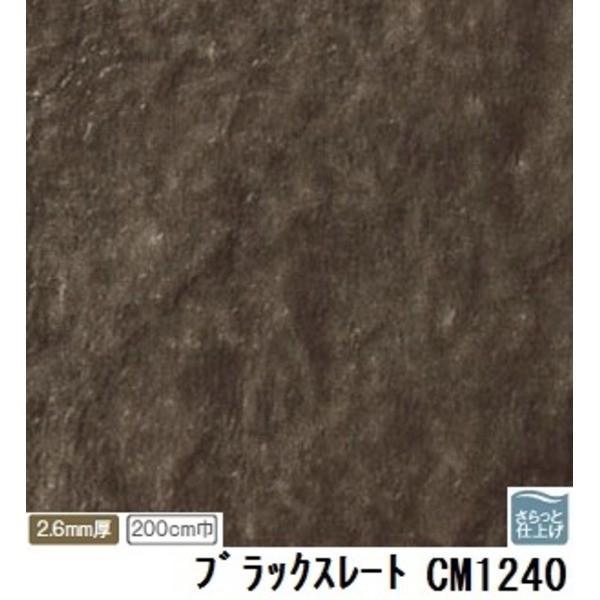 サンゲツ 店舗用クッションフロア ブラックスレート [並行輸入品] 品番CM1240 サイズ 今ダケ送料無料 200cm巾×5m