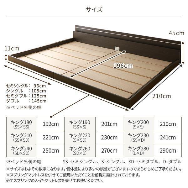 日本製 連結ベッド 照明付き フロアベッド ワイドキングサイズ190cm(SS+S) (ベッドフレームのみ)『NOIE』ノイエ ダークブラウン aks 06