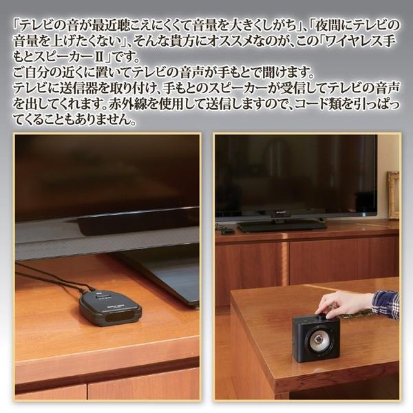 ワイヤレス 手もとスピーカー2 (到達距離:約7m) 赤外線使用 簡単操作 | 家電|aks|03
