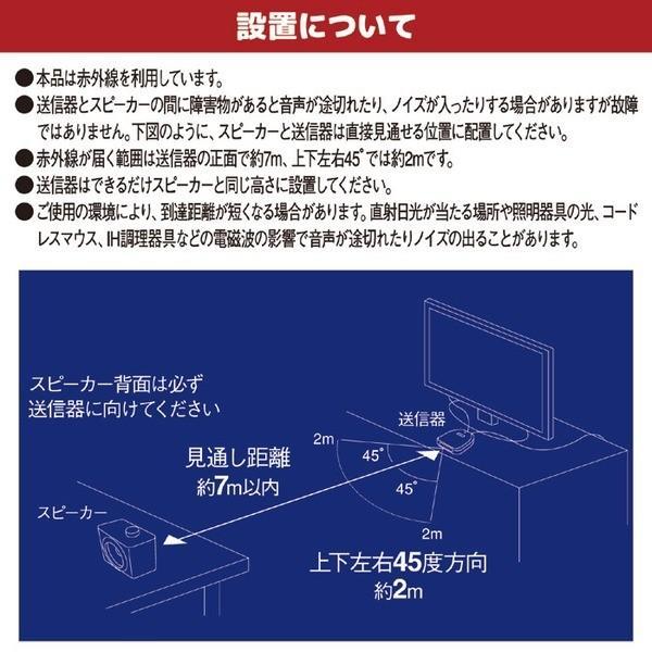 ワイヤレス 手もとスピーカー2 (到達距離:約7m) 赤外線使用 簡単操作 | 家電|aks|05