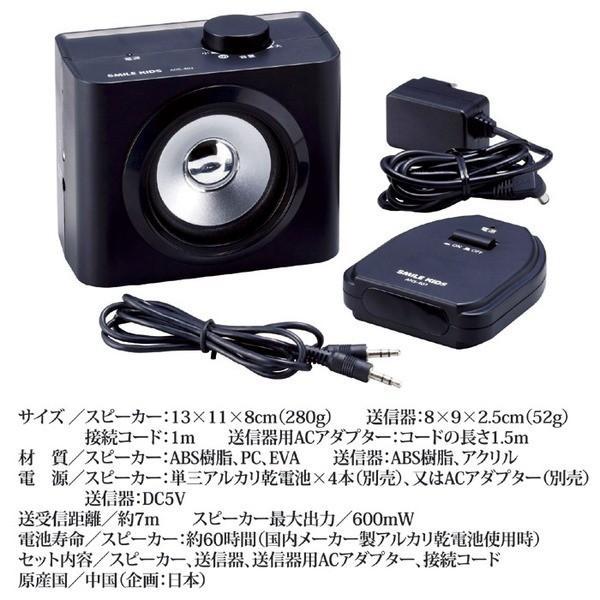 ワイヤレス 手もとスピーカー2 (到達距離:約7m) 赤外線使用 簡単操作 | 家電|aks|06