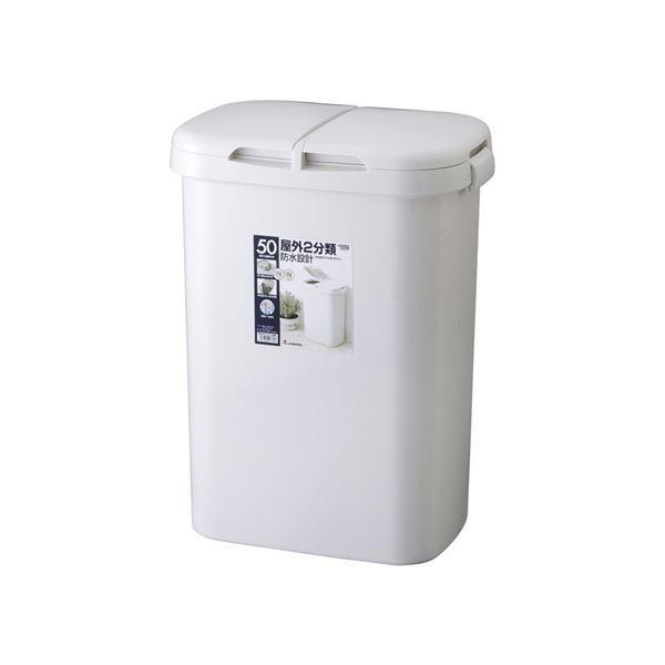 6 2分別ゴミ箱 ダストボックス 50W グレー 屋外 HOME フタ付き ゴミ箱 おすすめ特集 防水設計 在庫一掃売り切りセール