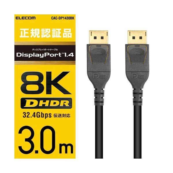 エレコム ディスプレイポートケーブル [宅送] ver1.4 CACDP1430BK 3m 新色追加して再販