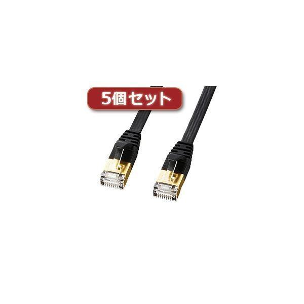 5個セット サンワサプライ CAT7ウルトラフラットLANケーブル 10m KBFLU710BKX5 ご予約品 ブラック LANケーブル 送料無料カード決済可能