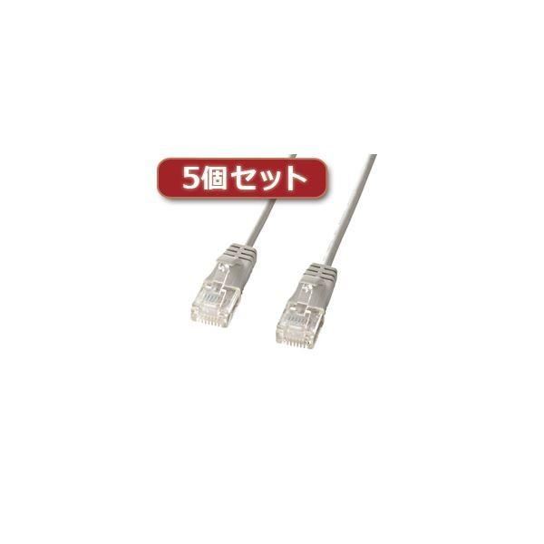 5個セット 日本 高品質新品 サンワサプライ カテゴリ6準拠極細LANケーブル 15m ライトグレー KBSL615X5