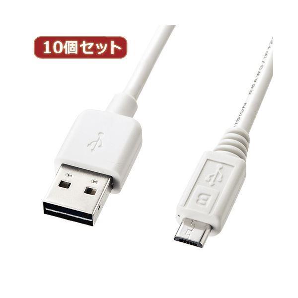 10個セット サンワサプライ 買物 両面挿せるマイクロUSBケーブル MicroB KURMCB2WX10 日本製 KURMCB2W ホワイト