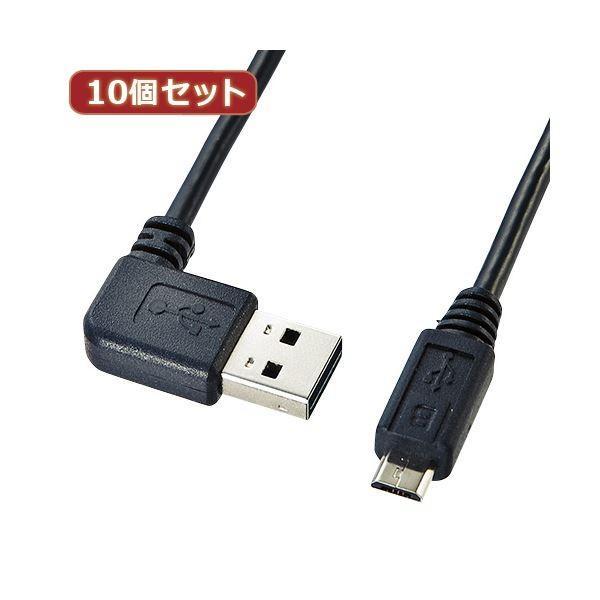 訳あり商品 10個セット サンワサプライ 両面挿せるL型マイクロUSBケーブル 着後レビューで 送料無料 MicroB KURMCBL2 KURMCBL2X10