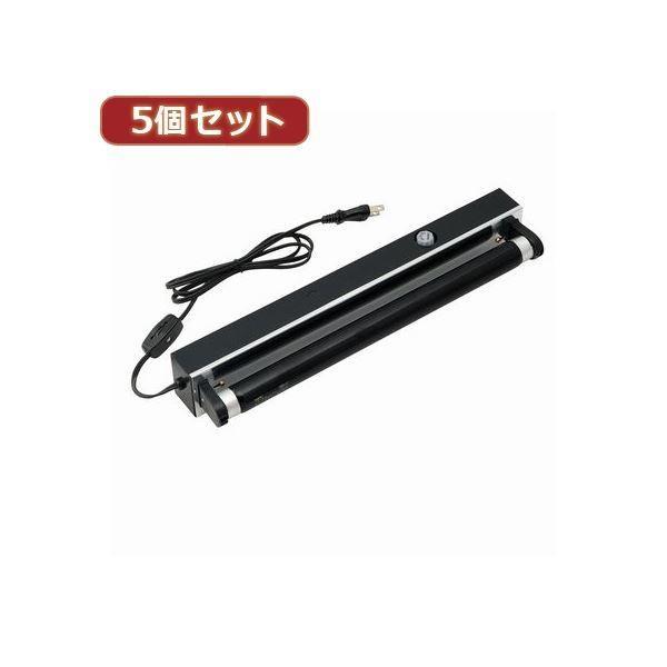 正規品スーパーSALE×店内全品キャンペーン 全品最安値に挑戦 YAZAWA 5個セットブラックライト照明器具 照明 BL10X5
