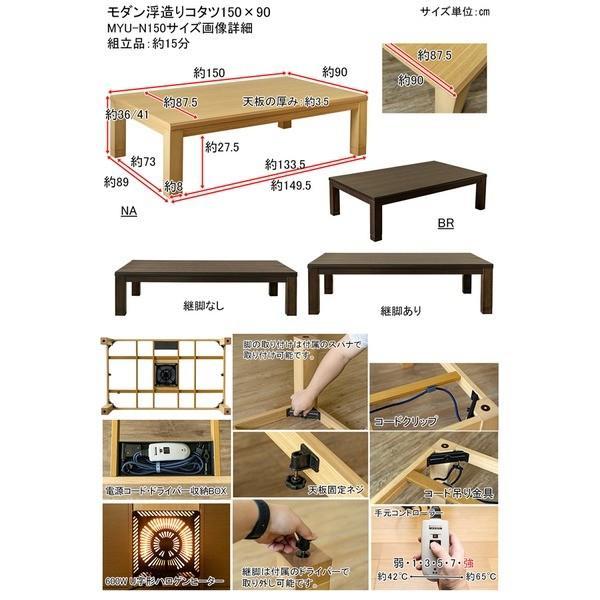 こたつテーブル   モダン浮造りコタツ150×90cm ブラウン(BR)