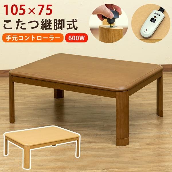 こたつテーブル | コタツ継脚式手元コントローラー105cm 長方形 ブラウン(BR)
