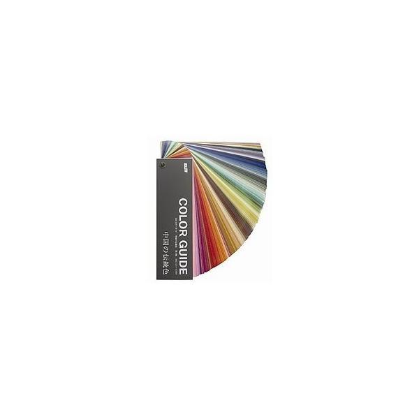 DICグラフィックス 格安SALEスタート ディスカウント カラーガイド中国の伝統色 第3版 製図用品 1冊