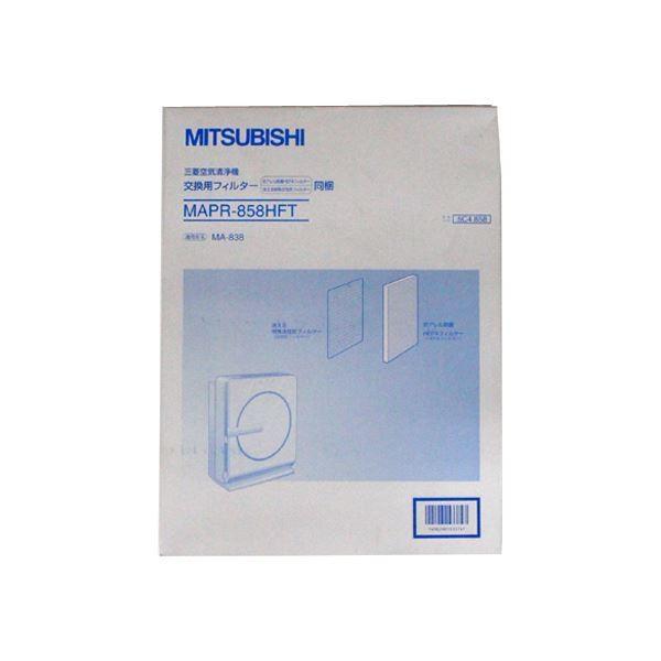 三菱 空気清浄機 新品 交換用フィルターセットHEPA 1 MAPR858HFT <セール&特集> 特殊活性炭フィルター