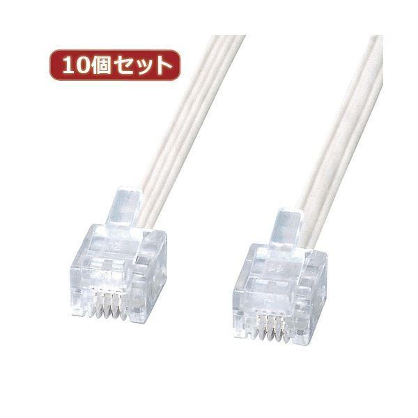 10個セット サンワサプライ 新作アイテム毎日更新 エコロジー電話ケーブル TELE410N2X10 TELE410N2 超特価