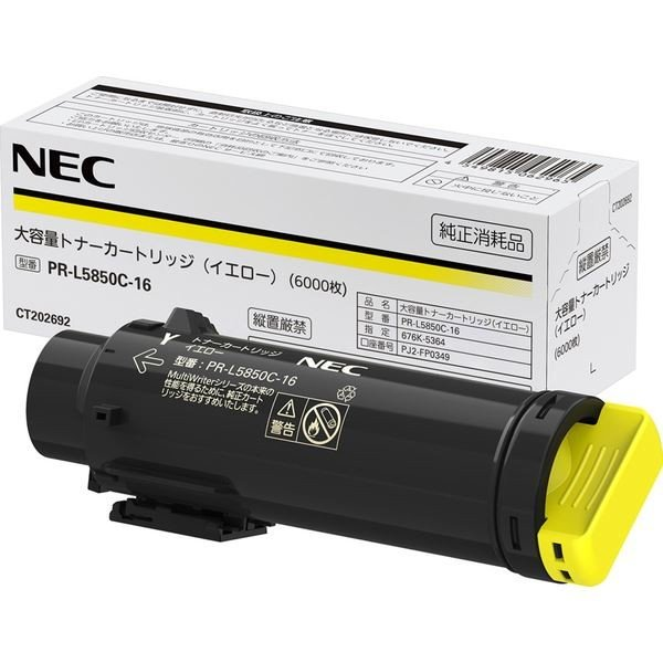 数量限定アウトレット最安価格 NEC 大容量トナーカートリッジ AL完売しました PRL5850C16 イエロー