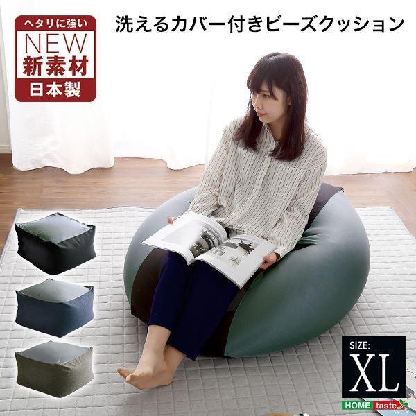 キューブ型 ビーズクッション ダークカラー XLサイズ NEW 激安特価品 幅約83.5cm クッション インディゴブルー