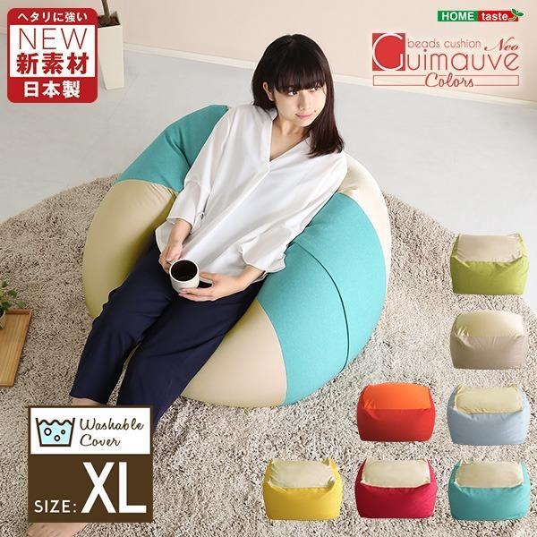 キューブ型 贈り物 ビーズクッション ライトカラー XLサイズ クッション イエロー 幅約83.5cm 品質検査済