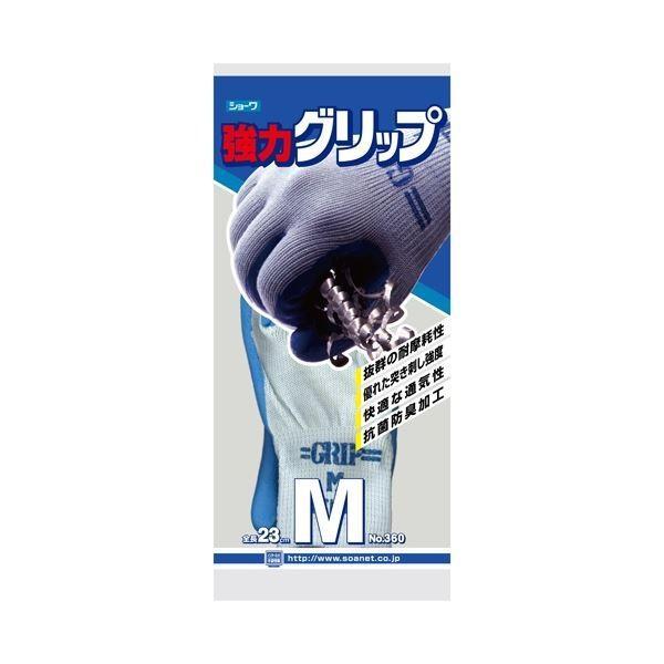 <title>ショーワグローブ 強力グリップ 360 M ブルー ×50 手袋 激安☆超特価</title>
