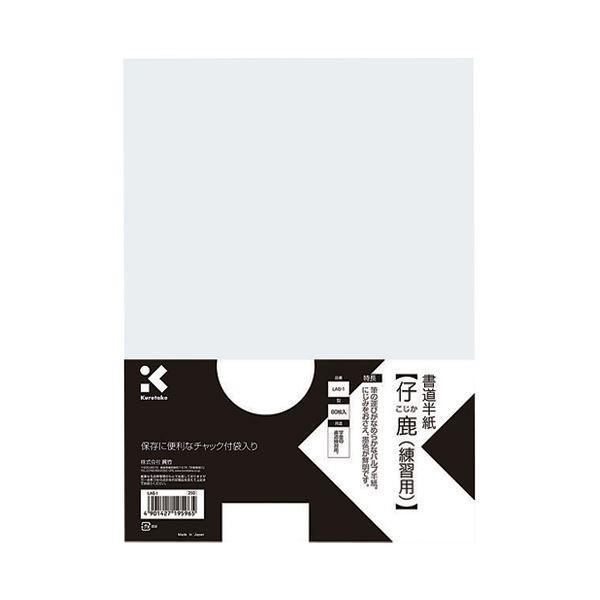 <title>呉竹 書道半紙 LA61 至高 仔鹿 80枚入 ×100 半紙</title>