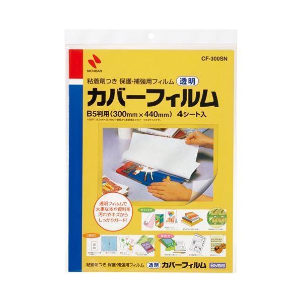 上質 ニチバン ☆正規品新品未使用品 カバーフィルム ×30 CF300SN