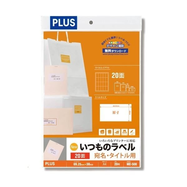 <title>レビューを書けば送料当店負担 プラス いつものラベル20面ME508 ×30</title>