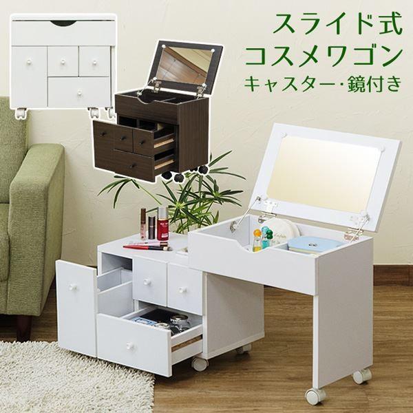 今ダケ送料無料 スライド式コスメワゴン 販売 ダークブラウン DBR 収納家具