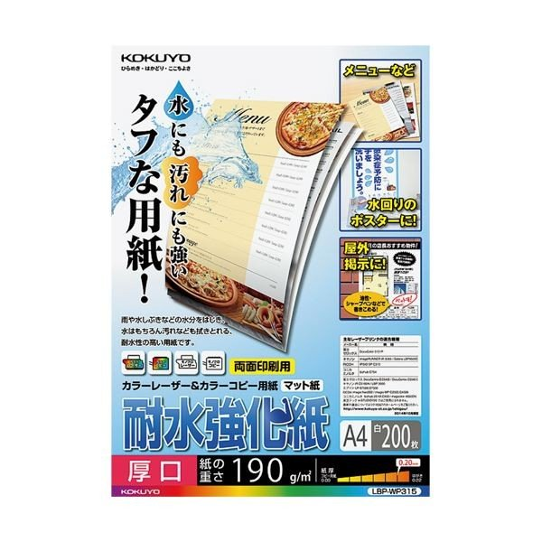 <title>コクヨカラーレーザー カラーコピー用紙 耐水強化紙 A4 厚口 LBPWP315 1冊 200枚 再再販 ×3 プリンター</title>