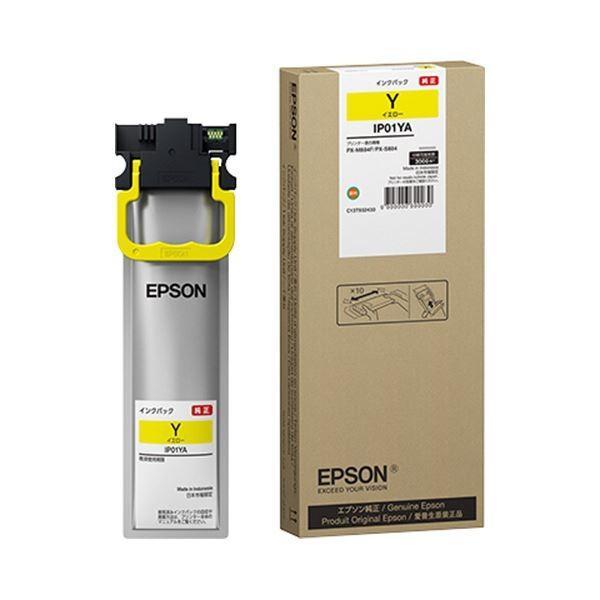 エプソン インクパック イエローIP01YA オンライン限定商品 1個 用 ×3 EPSON 未使用品