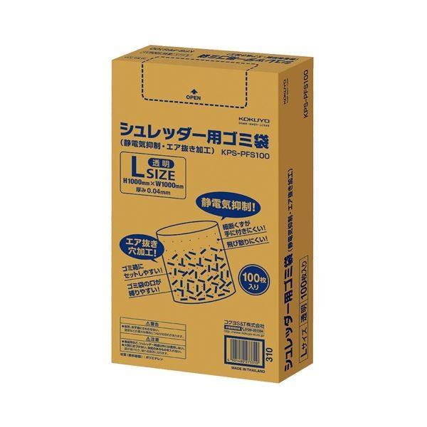 絶品 直営ストア コクヨ シュレッダー用ゴミ袋 静電気抑制 エア抜き加工 透明 Lサイズ 1パック KPSPFS100 100枚 シュレッダー ×3