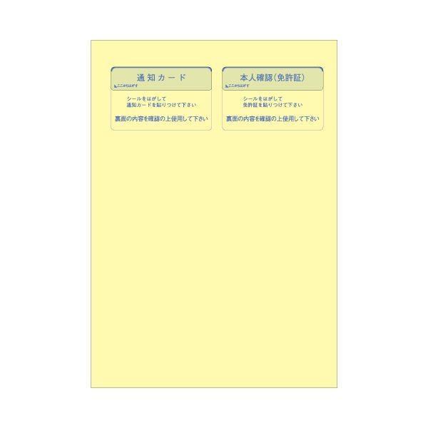 <title>ヒサゴマイナンバー管理台帳 付与 収集用台紙付 A4 MNGB004 1パック 50組 ×3 伝票</title>