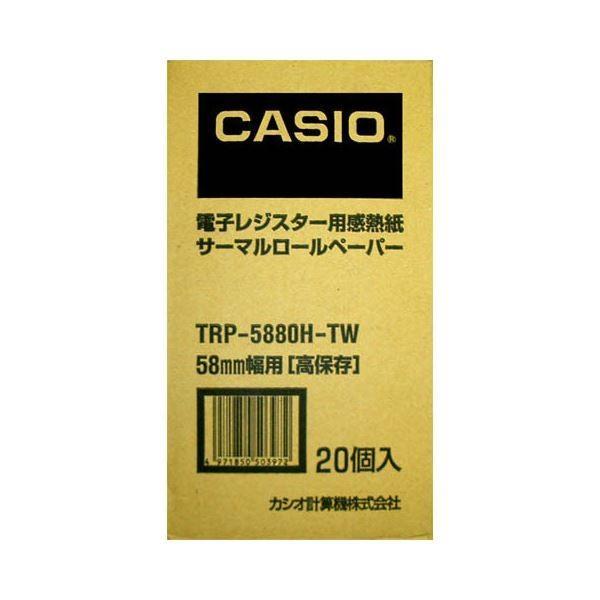 カシオ CASIO 電子レジスター用 ロールペーパー 紙幅58mm 高保存タイプ 20個 新品未使用正規品 TRP5880HTW 1パック 格安SALEスタート レジスター ×3