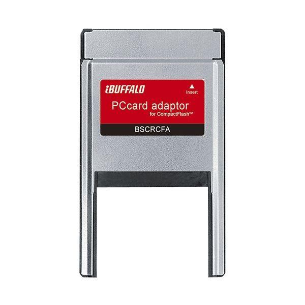 バッファローコンパクトフラッシュカード専用 PCカードアダプター 数量限定アウトレット最安価格 BSCRCFA ×10 高価値 1個