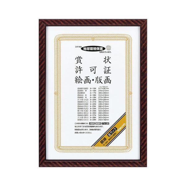 <title>コクヨ 賞状額縁 金ラック B3 褒賞 カ15N 値引き 1枚 ×10</title>
