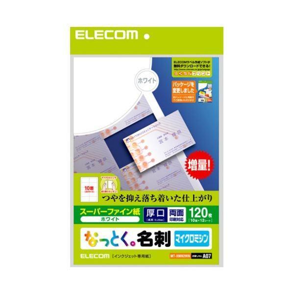 エレコム なっとく名刺スーパーファイン用紙 マイクロミシンタイプ A4 10面 ホワイト ×30 MTHMN2WN1冊 即納 名刺サイズ 価格 12シート 名刺 厚口