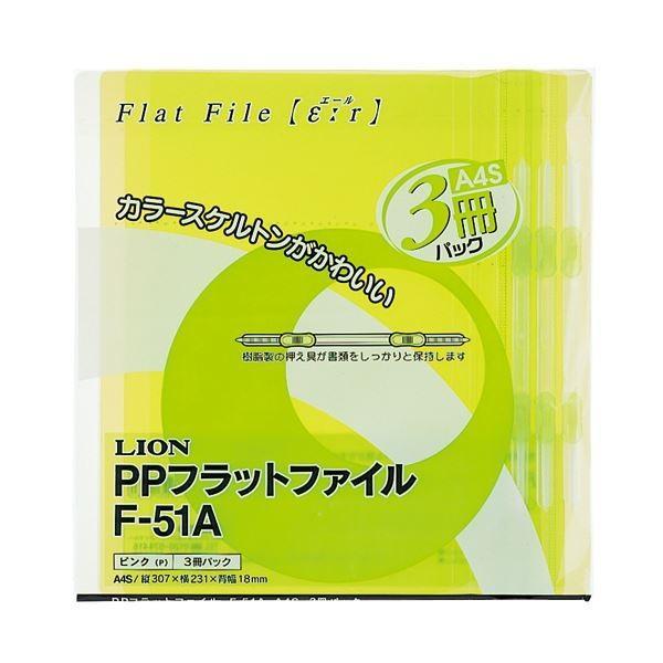 ライオン事務器PPフラットファイル エール A4タテ 150枚収容 超目玉 上品 背幅18mm F51AG1パック ×30 3冊 グリーン