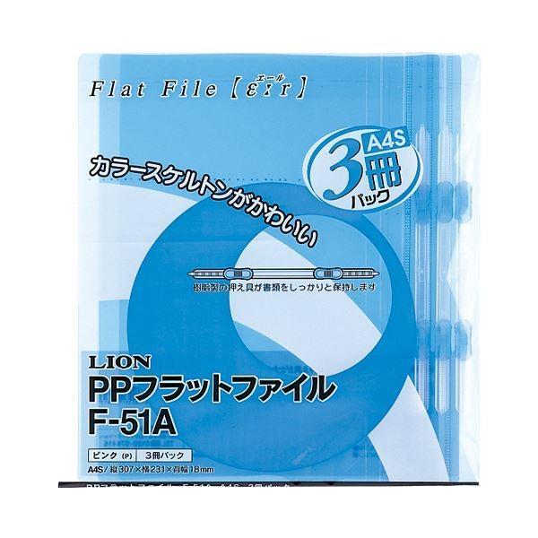 ライオン事務器PPフラットファイル エール A4タテ 10%OFF 150枚収容 背幅18mm ×30 ブルー 新作 大人気 F51AB 1パック 3冊